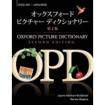 Oxford Picture Dictionary Second Edition: English-Japanese Edition: Bilingual Dictionary for Japanese-speaking teenage and adult students of English