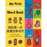MY FIRST MANDARIN WORD BOOK