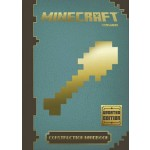 Minecraft Construction Handbook - Updated Edition