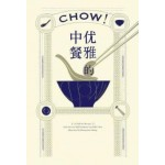 CHOW! - SECRETS OF CHINESE COOKING COOKB