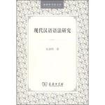 现代汉语语法研究(2014年版)