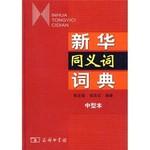 新华同义词词典(中型本)