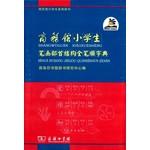 商务馆小学生笔画部首结构全笔顺字典