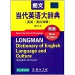 朗文当代英语大辞典(英英·英汉·双解·缩印本)新版