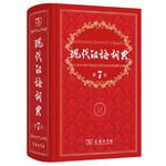 现代汉语词典(第7版)