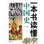 一本书读懂中国史