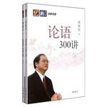 论语300讲(全2册)