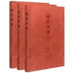 北宋词谱(全3册)