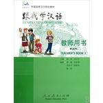 《跟我学汉语》第三册教师用书