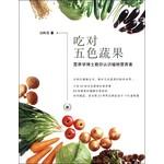 吃对五色蔬果