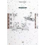 蔡志忠古典漫画:世说新语六朝的清谈·史记历史的长城