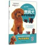 贵宾犬养护全程指导(全彩图解版)