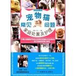 宠物猫常见问题家庭处置及护理