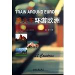 乘火车环游欧洲
