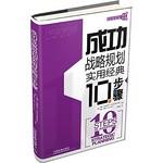 实用经典10步系列:成功战略规划实用经典10步骤