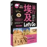 埃及旅行Let's Go(第2版)
