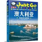 Just Go旅行指南系列:澳大利亚