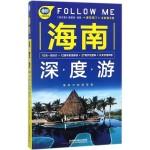 海南深度游Follow Me(第3版)