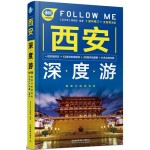 西安深度游Follow Me(第3版)