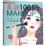 美妆1001计:彩妆·裸妆·遮瑕·修容一本就够了