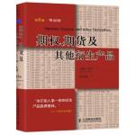 期权、期货及其他衍生产品(第6版)