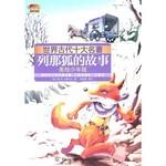 世界古代十大名著:列那狐的故事(美绘少年版)