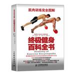 肌肉训练完全图解:肌肉训练完全
