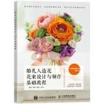 婚礼人造花花束设计与制作基础教程