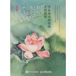 零基础水彩植物手绘教程:聆听花草的声音