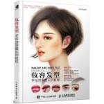 妆容发型:手绘效果图实例教程