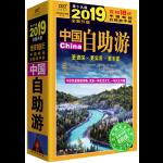 中国自助游(2019全新升级版)