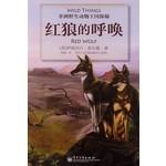 非洲野生动物王国探秘:红狼的呼唤
