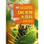 DK生物大百科