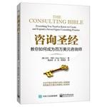 咨询圣经;教你如何成为百万美元咨询师