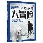少年冒险家:极地冰河大冒险