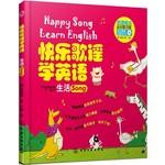 快乐歌谣学英语-生活SONG(附CD)