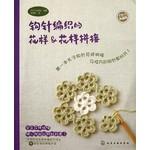 手作人典藏版:钩针编织的花样&花样拼接