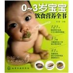 0-3岁宝宝饮食营养书