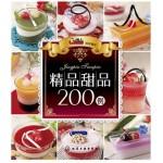 精品甜品200例