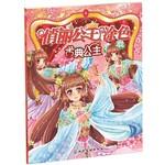 俏丽公主涂色(第2辑):古典公主