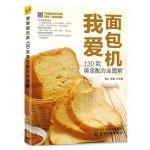 我爱面包机:130款黄金配方全图解