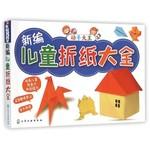 动手大王:新编儿童折纸大全