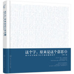 这个字,原来是这个意思3:你不可不知的100个超有趣的汉字
