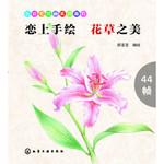 色铅笔绘画实用教程:恋上手绘 花草之美