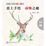 色铅笔绘画实用教程:恋上手绘 动物之趣