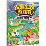 儿童主题游戏书:荒野大逃亡