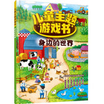 儿童主题游戏书:身边的世界