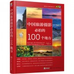 中国旅游摄影必拍的100个地方