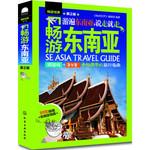 畅游世界:畅游东南亚(第2版)