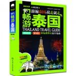畅游世界:畅游泰国(第2版)